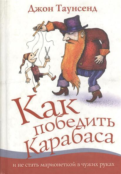 Как победить Карабаса и не стать марионеткой в чужих руках