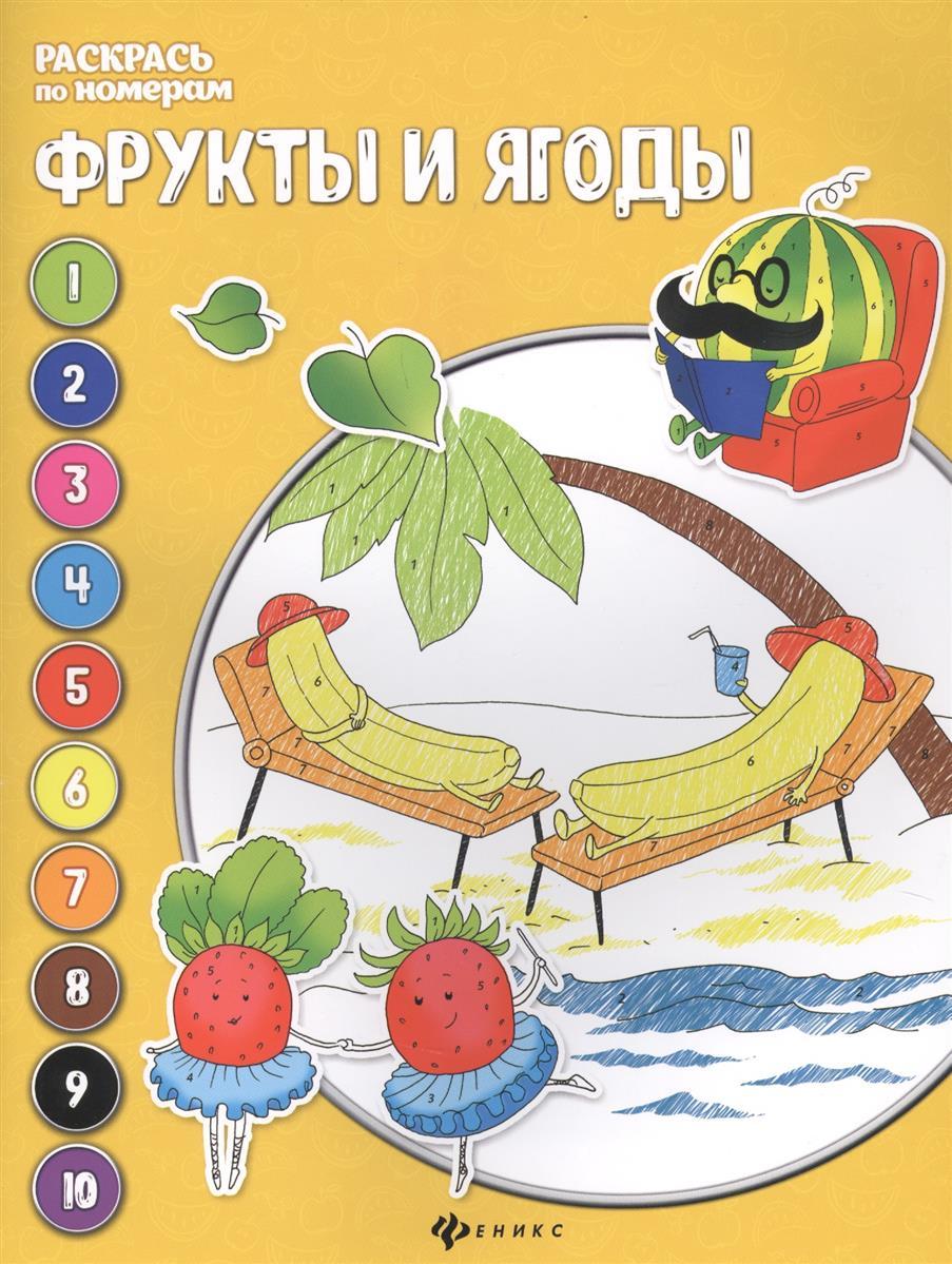 Бахурова Е.: Фрукты и ягоды