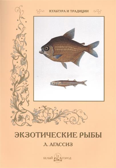 Л. Агассиз. Экзотические рыбы