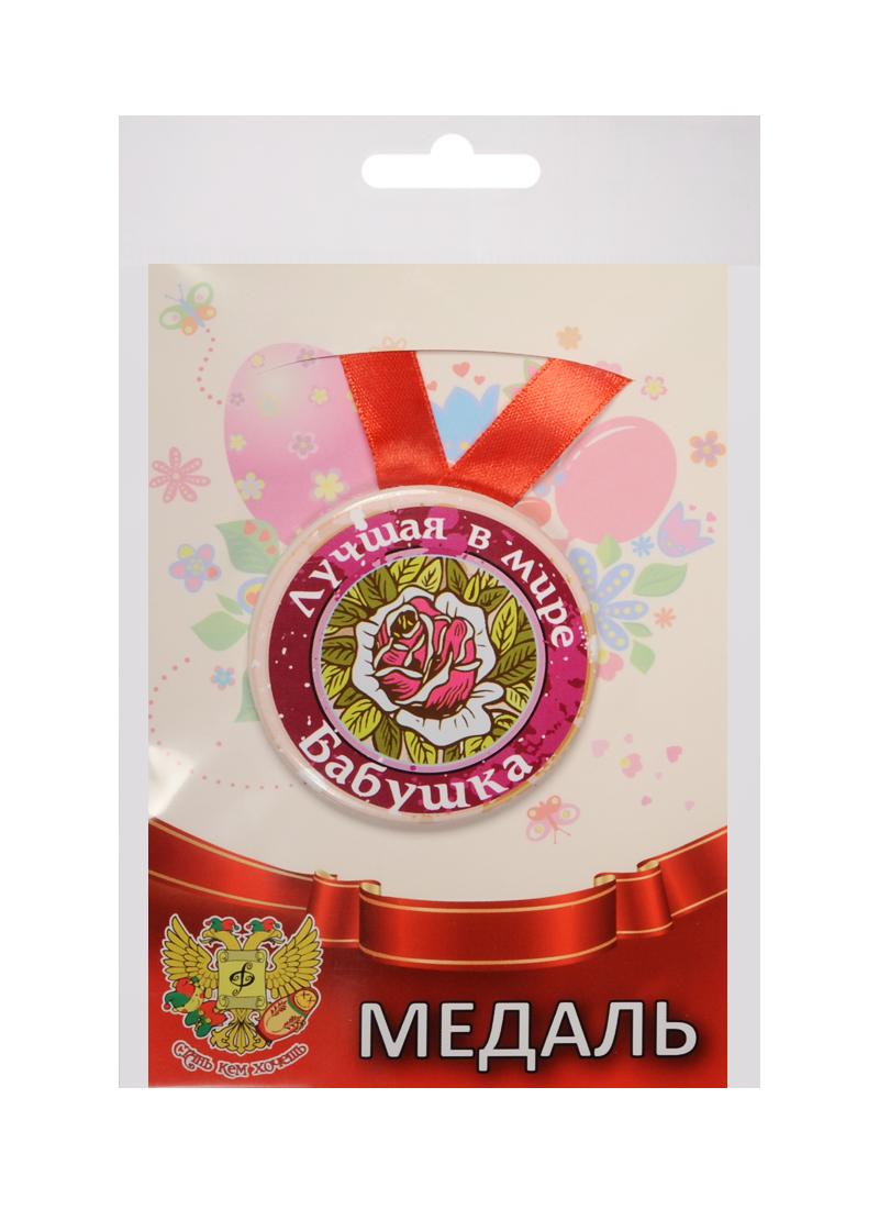 Медаль Лучшая в мире бабушка (металл) (ZMET00044)