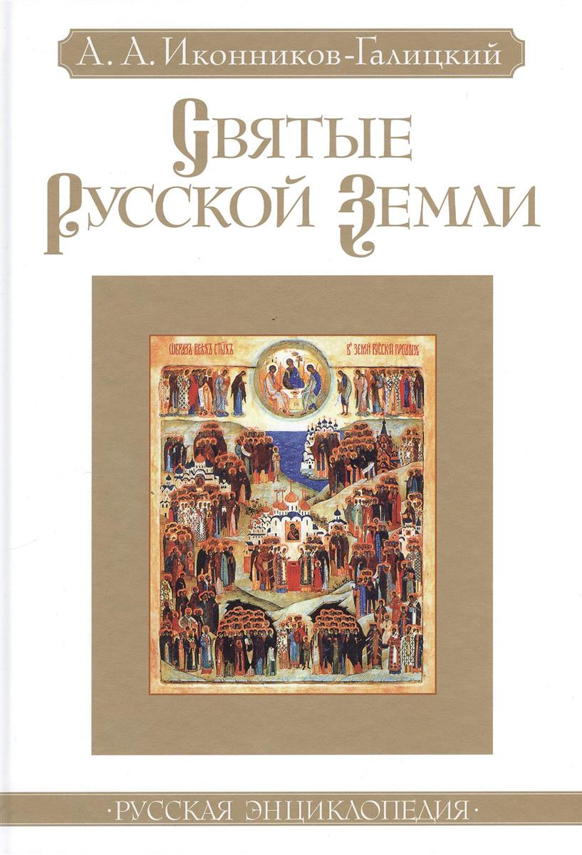 Иконников-Галицкий А. Святые Русской земли женские часы bering ber 13426 564