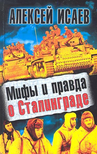 Исаев А. Мифы и правда о Сталинграде код бессмертия правда и мифы о вечной жизни