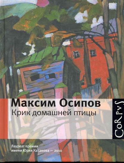Осипов М. Крик домашней птицы г осипов погибонцы