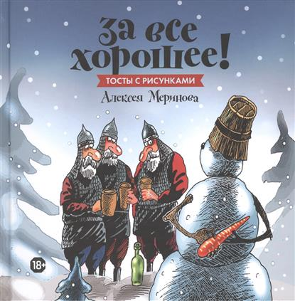 За все хорошее! Тосты с рисунками Алексея Меринова