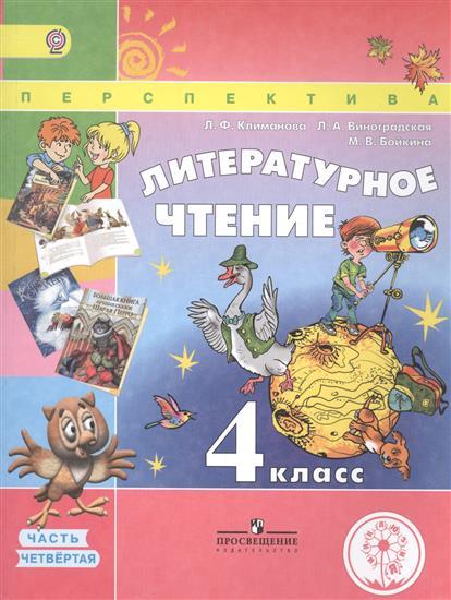 Литературное чтение. 4 класс. В 4-х частях. Часть четвертая. Учебник