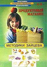 Продуктовый магазин 4-6 лет Методики Зайцева