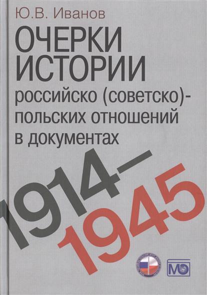 Очерки истории российско (советско)-польских отношений в документах. 1914-1945