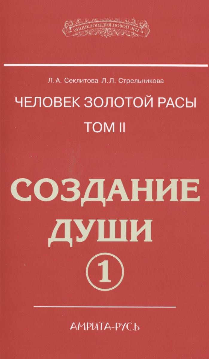 Секлитова Л., Стрельникова Л. Человек золотой расы. Том II. Создание души. Часть 1 (комплект из 2 книг)