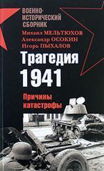 Трагедия 1941 Причины катастрофы
