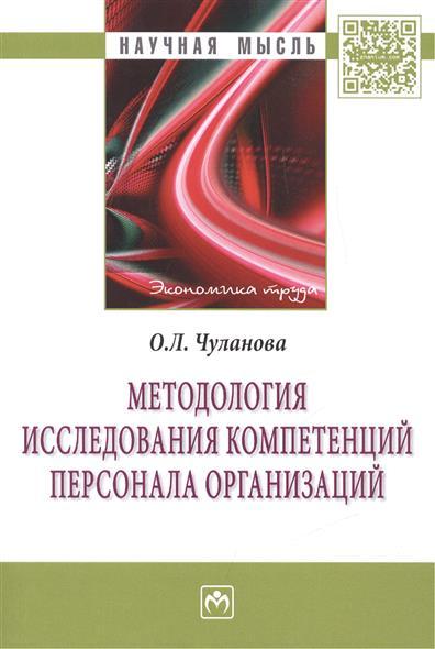 Методология исследования компетенций персонала организаций: Монография