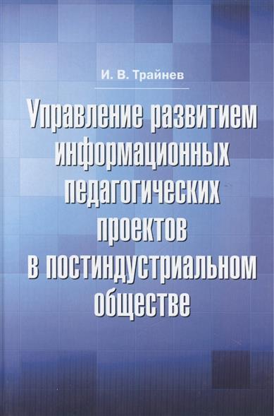 Управление развитием информационных педагогических проектов в постиндустриальном обществе