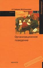 Зайцев Л. Организационное поведение