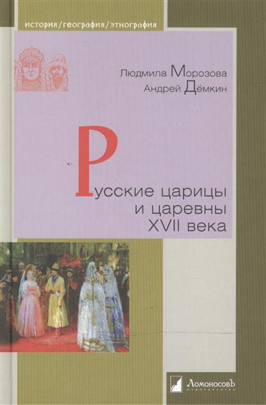 Морозова Л., Демкин А. Русские царицы и царевны XVII века austen j sense and sensibility level 2 cd