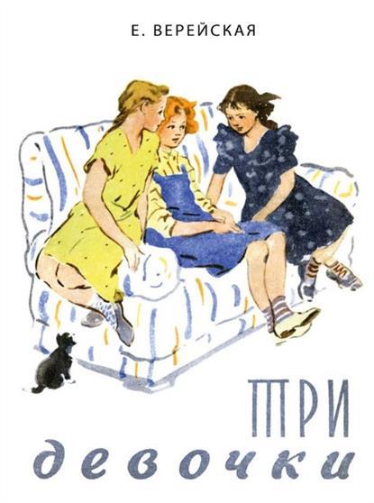 Верейская Е. Три девочки. История одной квартиры книги самокат история старой квартиры