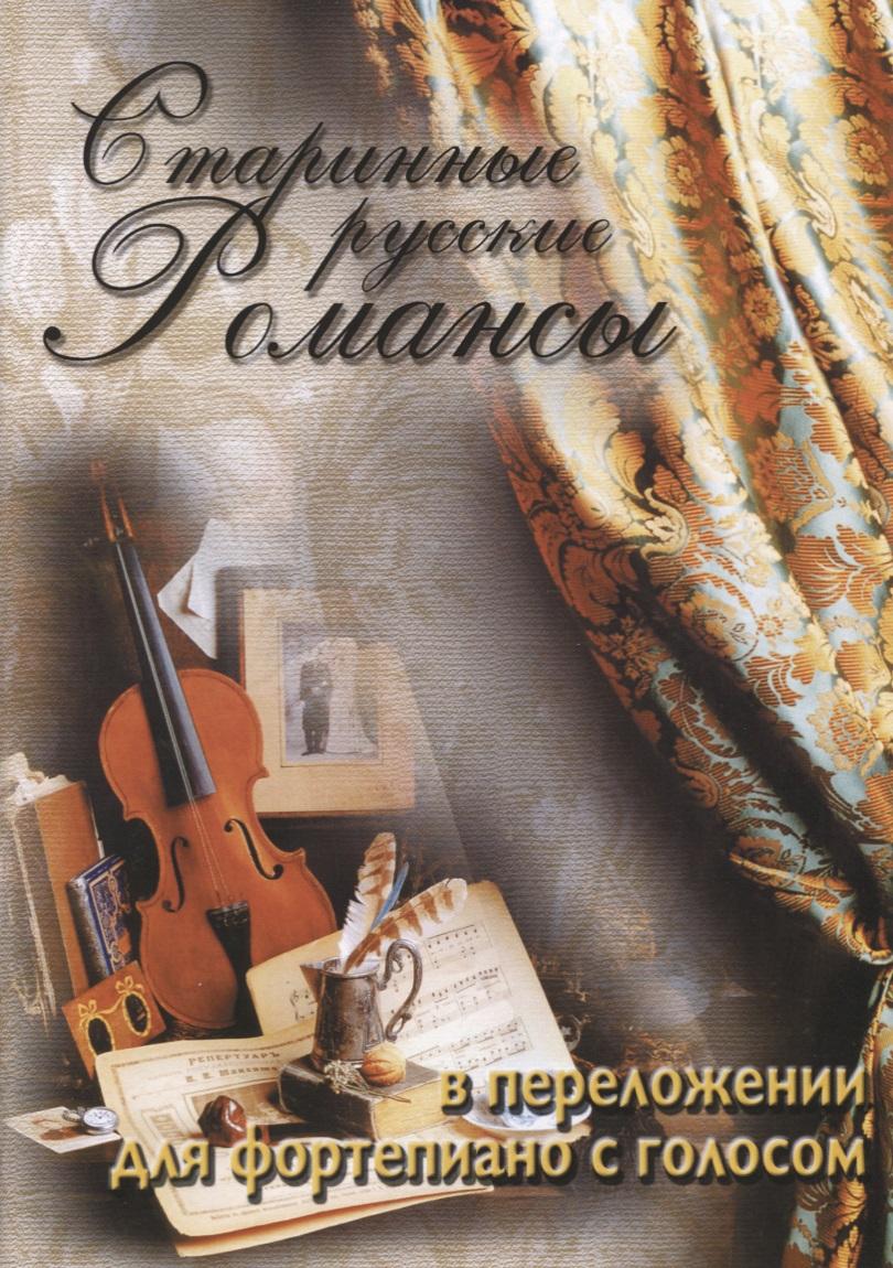 Старинные русские романсы для фортепиано с голосом. Учебное пособие