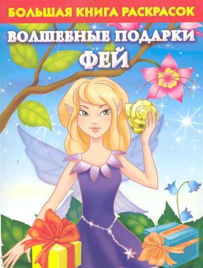 Жуковская Е. (худ.) Волшебные подарки фей россия волшебные подарки