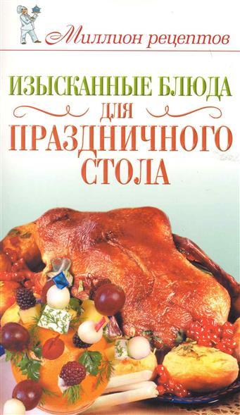 Бойко Е. Изысканные блюда для праздничного стола и а зайцева блюда для праздничного стола