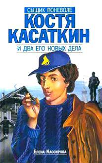 Кассирова Е. Костя Касаткин и два его новых дела