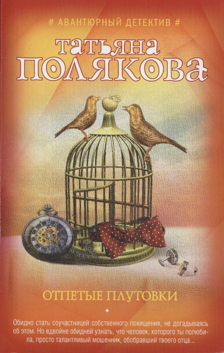 Полякова Т. Отпетые плутовки