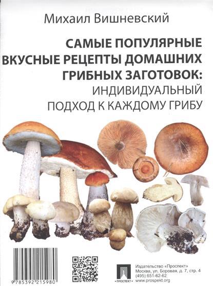 Самые популярные вкусные рецепты домашних грибных заготовок: Индивидуальный подход к каждому грибу