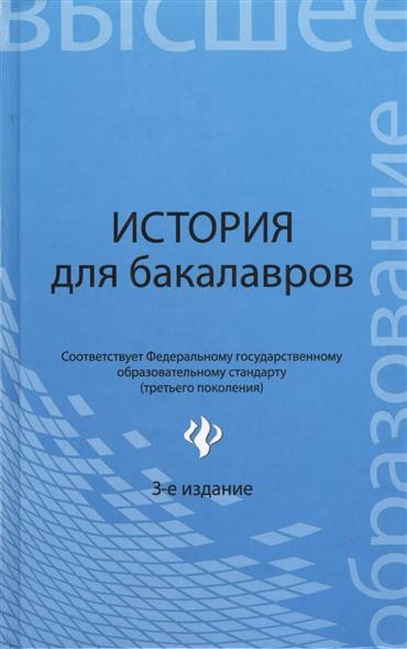 История для бакалавров. Учебник. Издание 3-е, переработанное