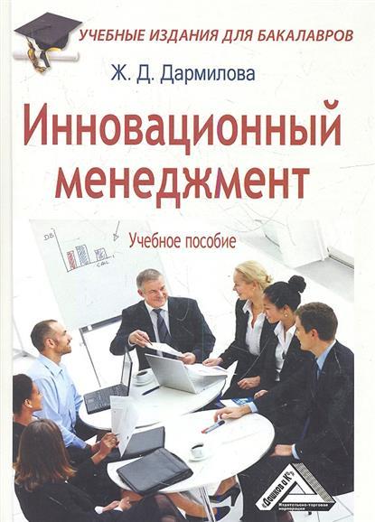 Дармилова Ж. Инновационный менеджмент. Учебное пособие ламбен ж ж менеджмент ориентированный на рынок