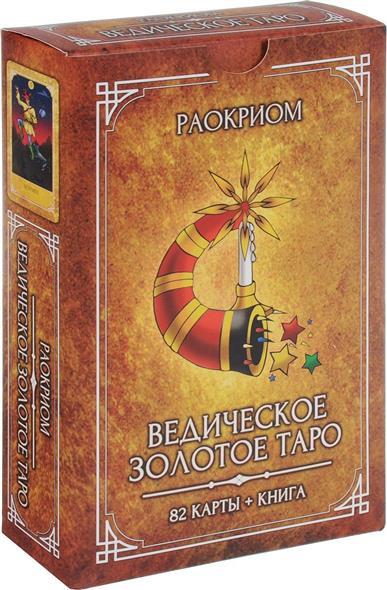 Раокриом Ведическое Золотое Таро (82 карты + книга) ронелен раокриом ронелен алхимия скифская раокриом магия и алхимия