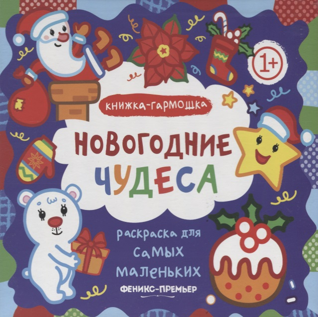 Костомарова Е. (ред.) Раскраска для самых маленьких. Новогодние чудеса: книжка-гармошка шилова е беби йога и массаж для самых маленьких