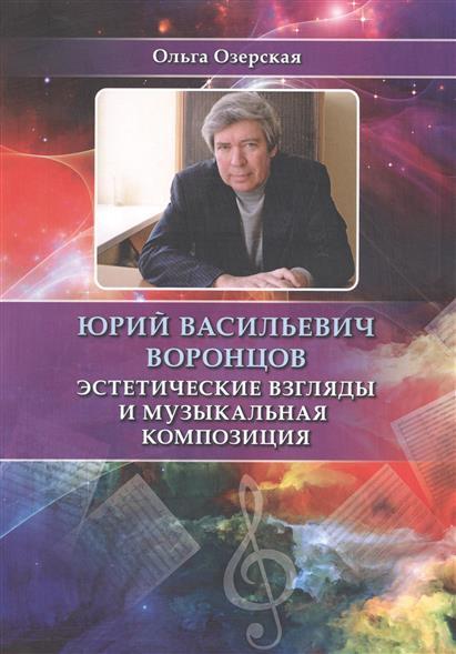 Юрий Васильевич Воронцов. Эстетические взгляды и музыкальная композиция