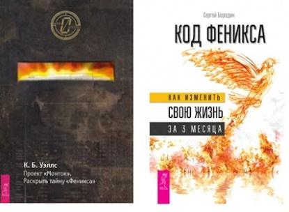 Уэллс К., Бородин С. Код Феникса + Проект Монток (комплект из 2 книг) проект дома из сруба