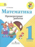 Математика. 1 класс. Проверочные работы. Пособие для учащихся общеобразовательных учреждений . 7-е издание