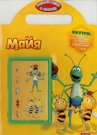 Пчелка Майя. Возьми меня с собой! Развивающая книжка с наклейками