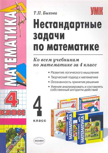 Быкова Т.: Нестандартные задачи по математике 4 кл