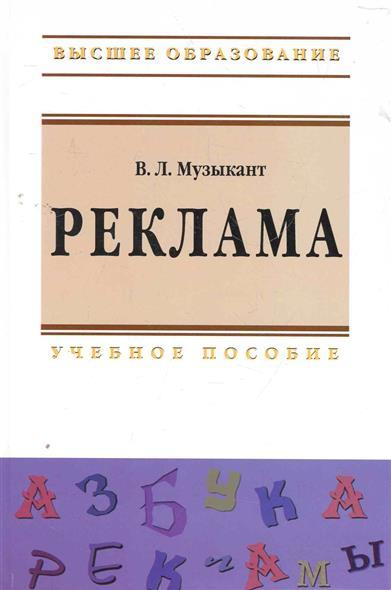 Музыкант В. Реклама Учеб. пос.