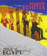 Вико Н. Магия/Мания Египта Фотоальбом излив плоский 40см 40s хром viko вико