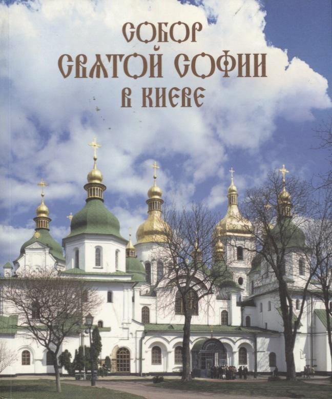 Никитенко Н. Собор Сятой Софии Киее