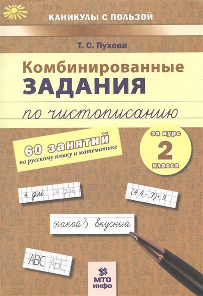 Комбинированные задания по чистописанию. 60 занятий по русскому языку и математике за курс 2 класса