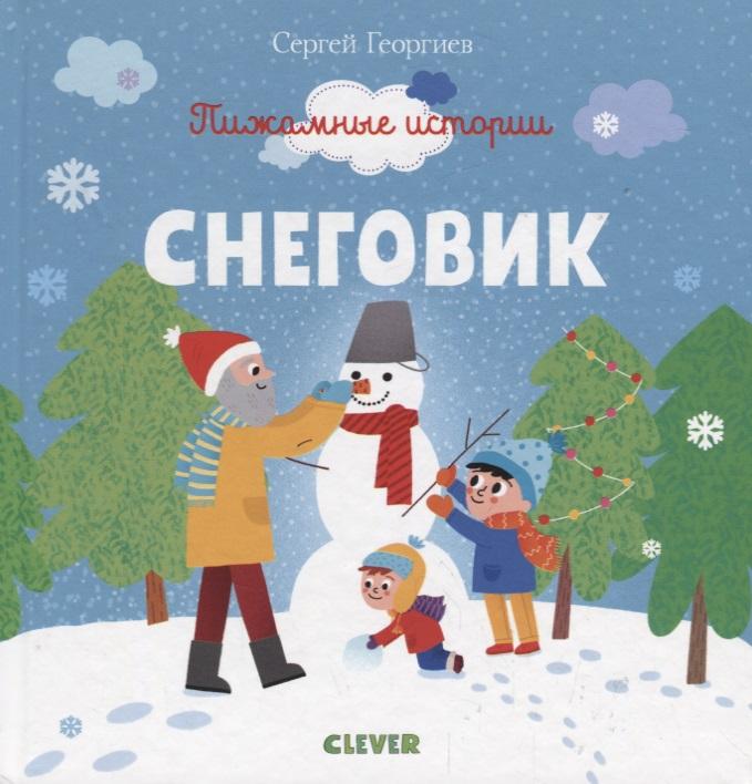 Георгиев С. Снеговик георгиев с маленький зеленый лягушонок