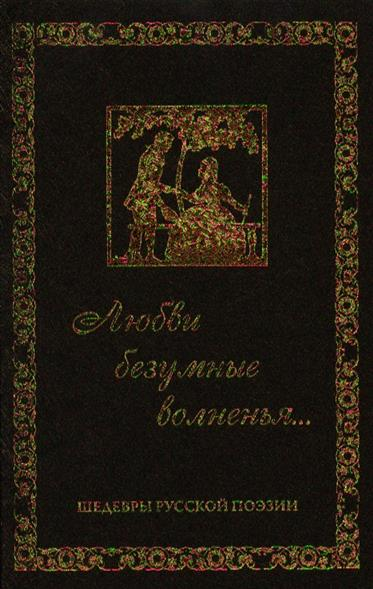 Любви безумные волненья… Шедевры русской поэзии