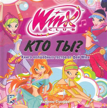 Кто ты Книга волшебных тестов от фей Winx Клуб Winx