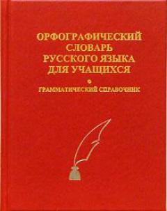 Орфограф. словарь рус. языка для учащихся