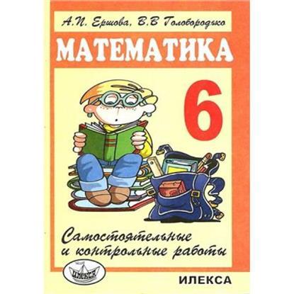 Математика 6 кл Самост. и контр. работы