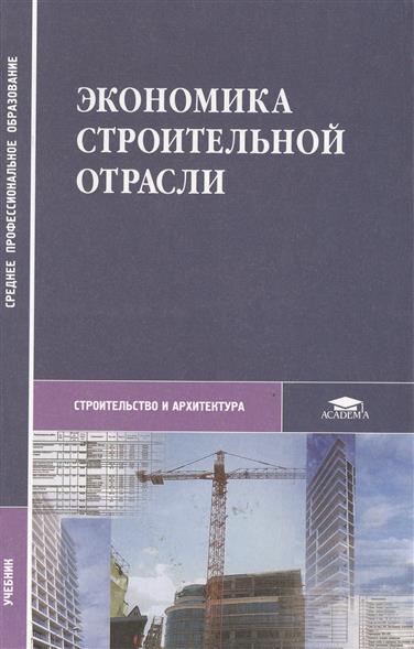 Экономика строительной отрасли