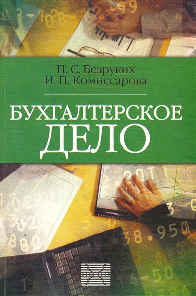 Бухгалтерское дело Учебник