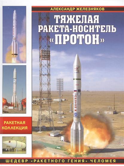 """Тяжелая ракета-носитель """"Протон"""""""