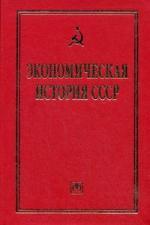 Экономическая история СССР. Очерки