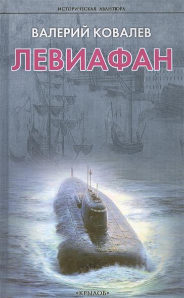 Ковалев В. Левиафан