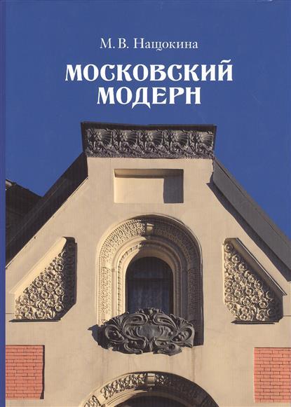 Нащокина М. Московский модерн