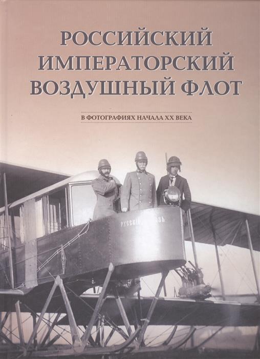 Петров Г. Российский императорский воздушный флот. В фотографиях начала XX века