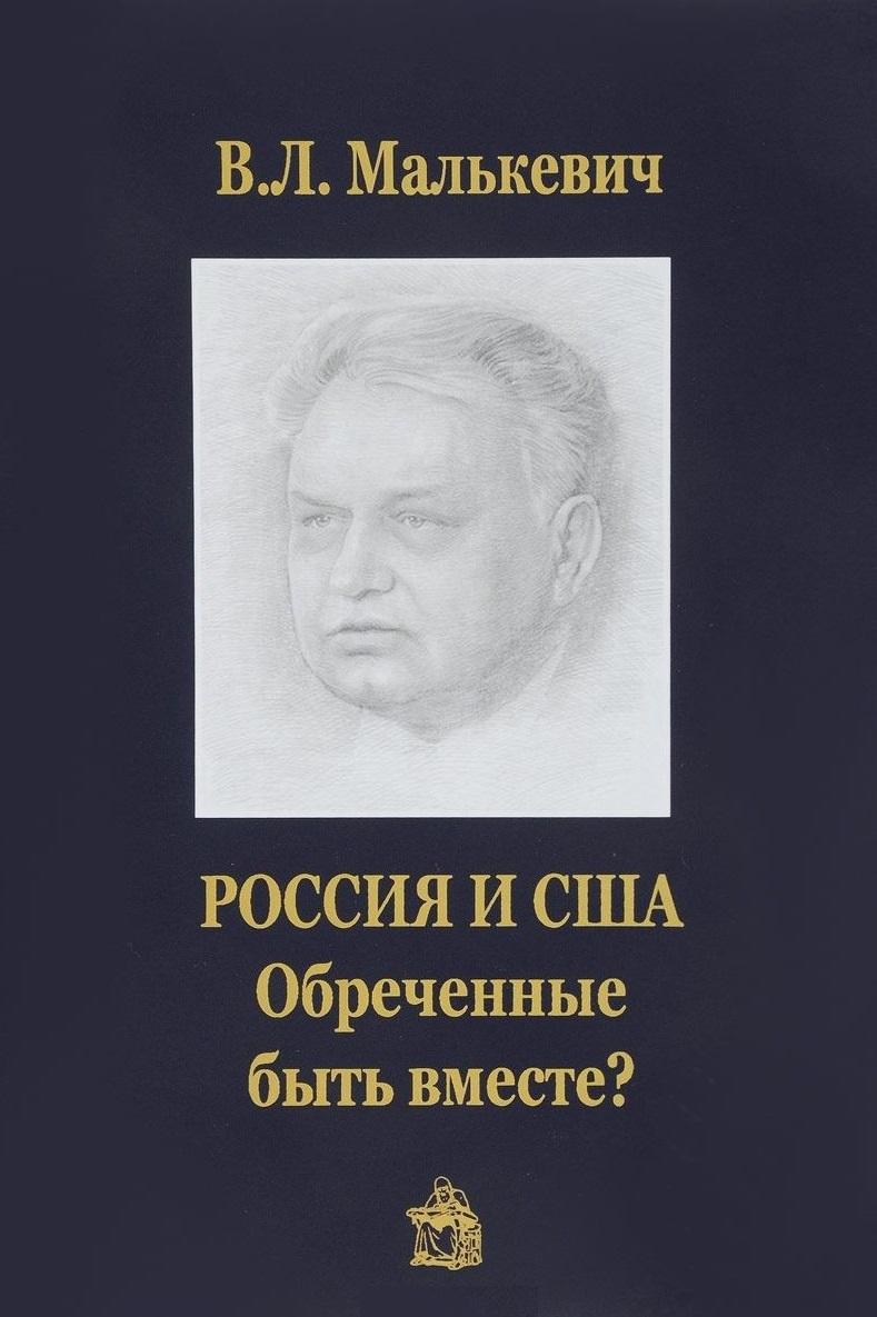 Малькевич В. Россия и США. Обреченные быть вместе?